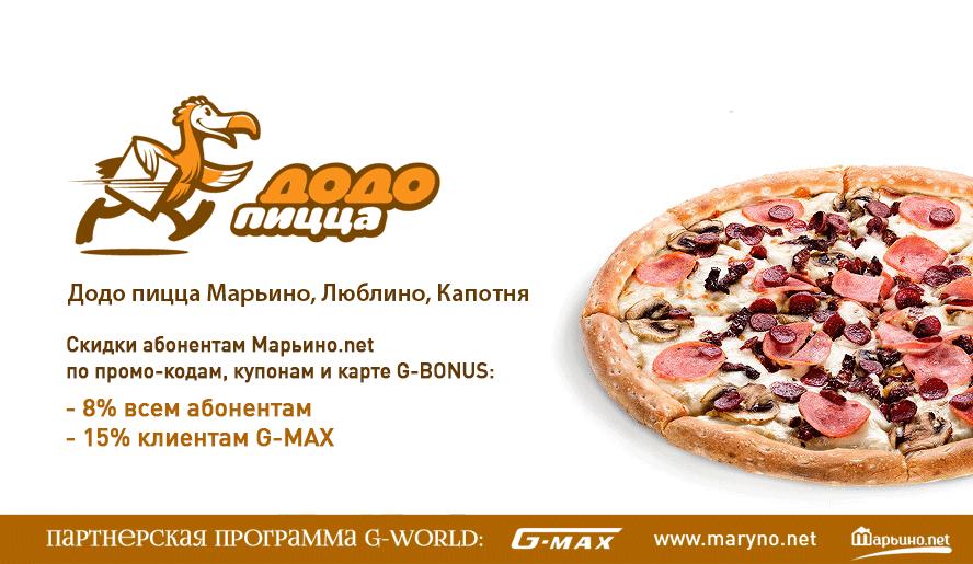 Скидки на пиццу в Додо Пицца