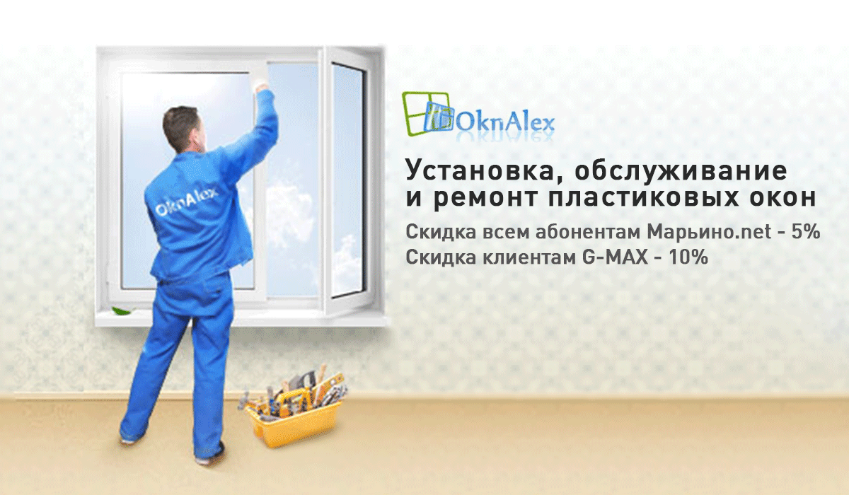 Ремонт пластиковых окон Oknalex