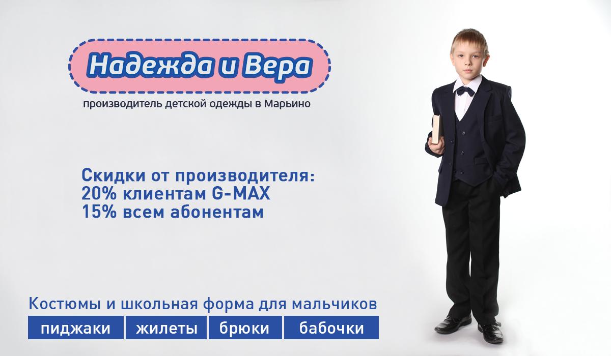 Скидки на детскую одежду