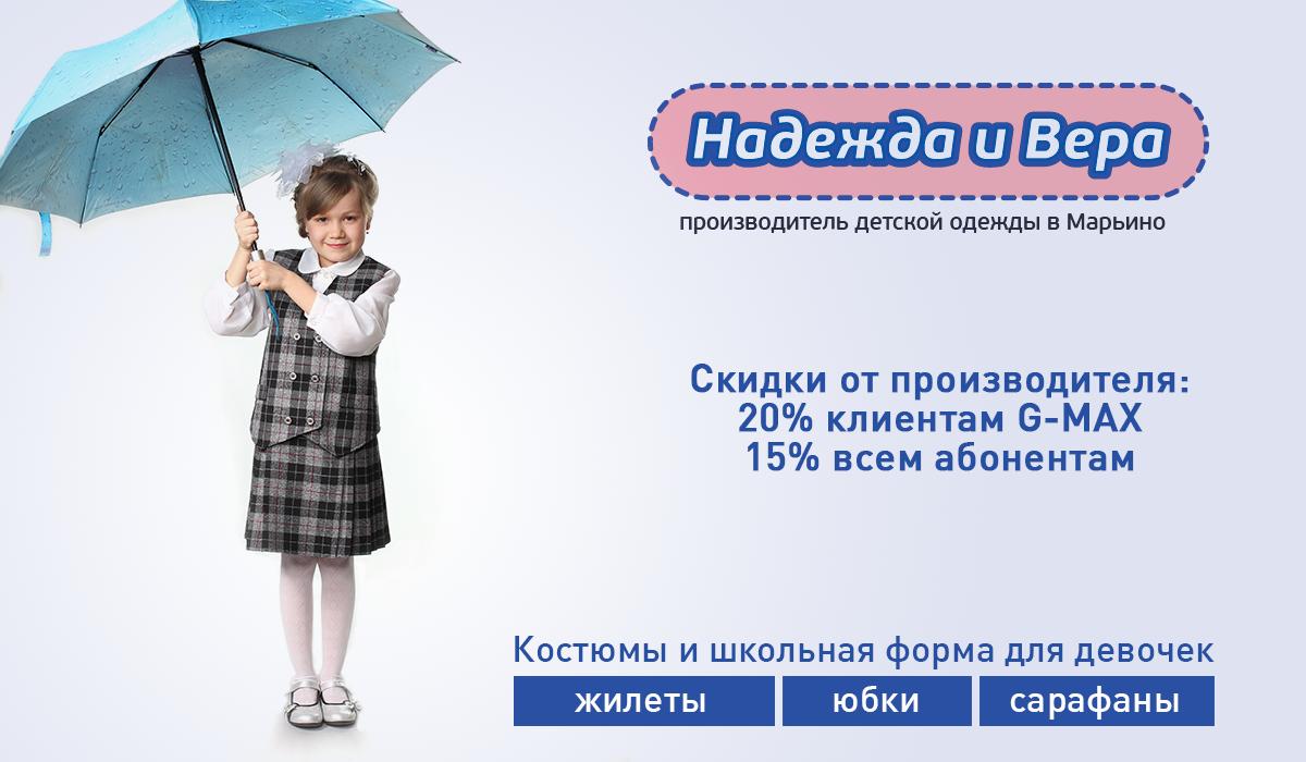 Детская школьная форма для девочек