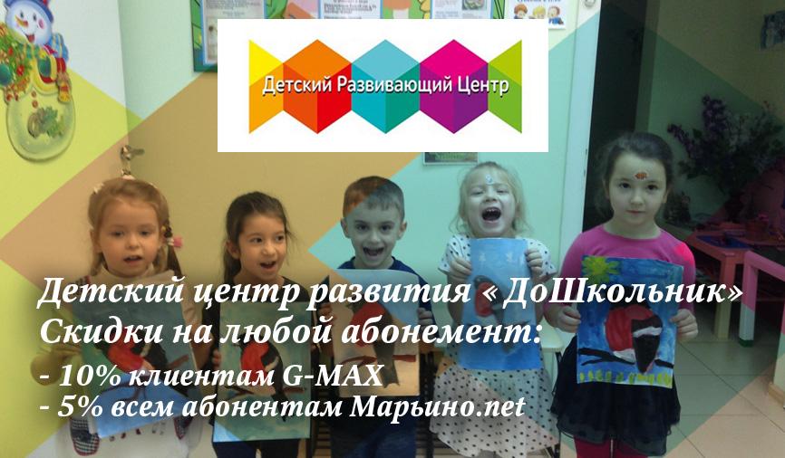 Абонемент в детский центр со скидкой