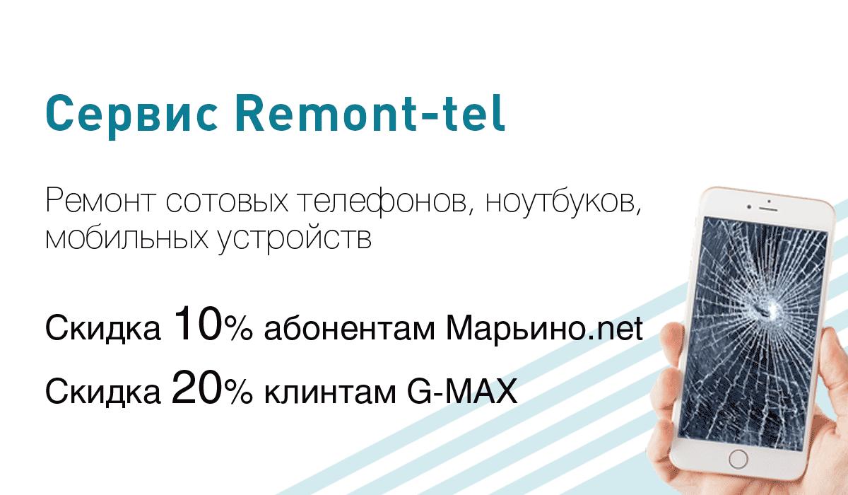 скидка на ремонт iphone