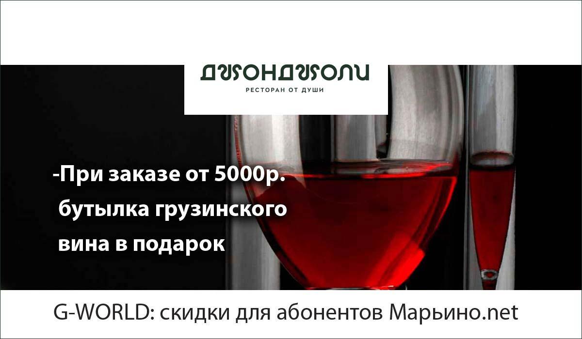 Грузинское вино в подарок