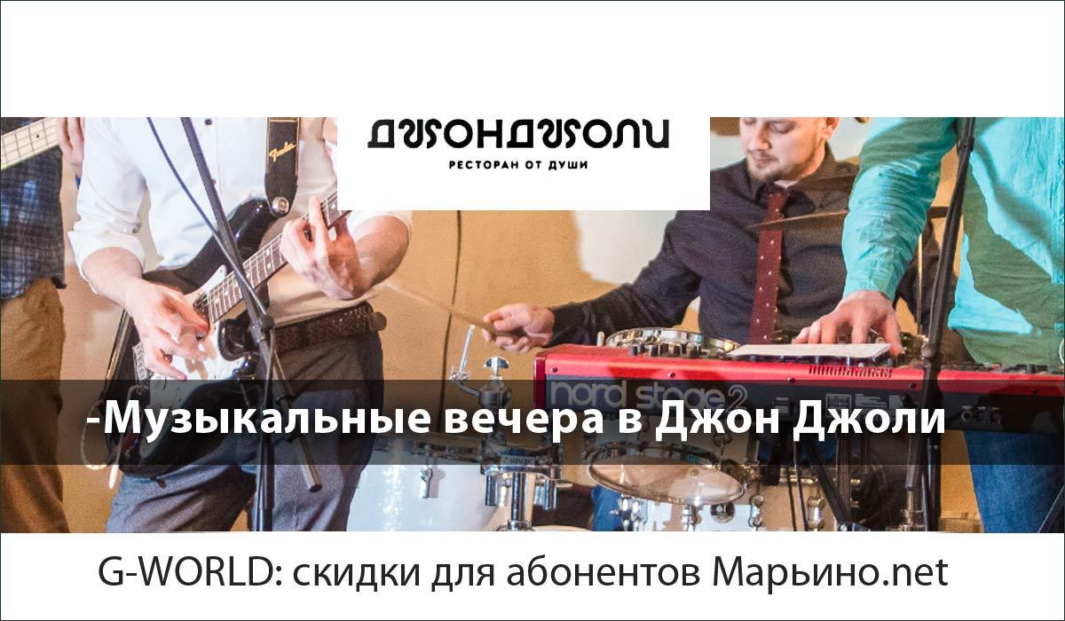 Ресторан с живой музыкой в Марьино: выступления групп